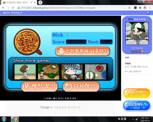 메리의 피자만들기 페퍼로니올리브피자.png
