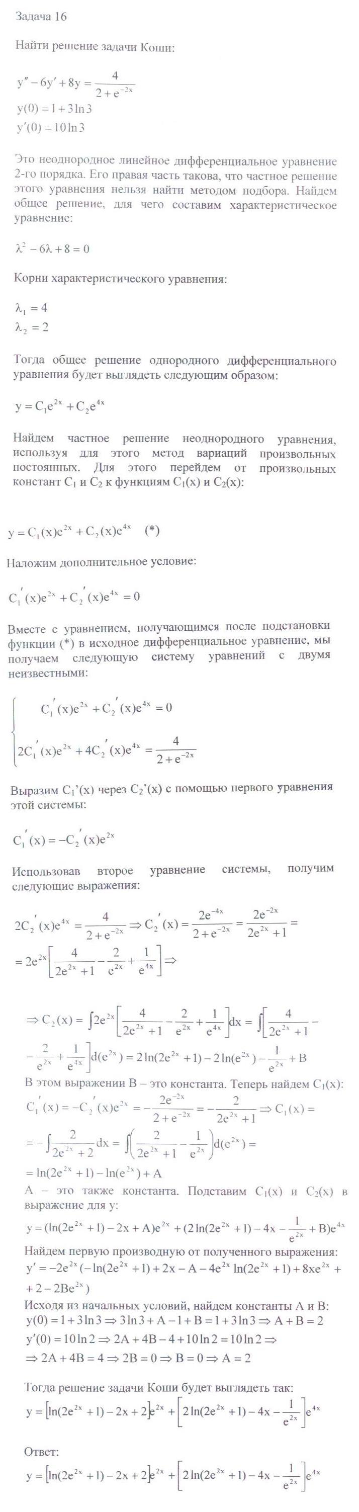 Кузнецова вариант решебник 2 дифференц.уравнения смотреть