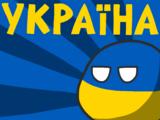 Ukraineball-wall.png