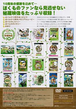 Bokujou Official Media 10THANNV DVD Back.png