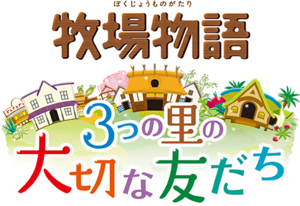 Story of Seasons: Trio of Towns Japanese Logo