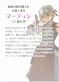 RF5 Martin Destined Person Quiz Results.png