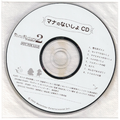 Rune Factory 2 Preorder CD.png