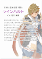 RF5 Reinhard Destined Person Quiz Results.png