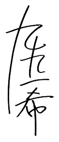 Kazuki-autog.png