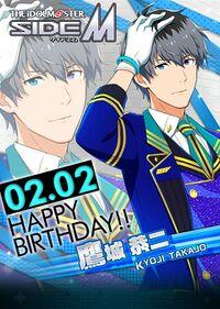 Birthday2020-Kyoji.jpg