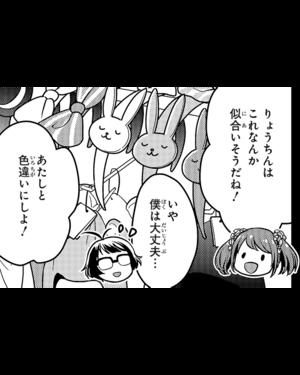 Mag-ryo-27-01.png