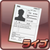 (OK, this is actually a Live Ticket, but it visually looks the same as an Event Scout Ticket except for the text)