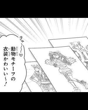 Mag-saki-32-01.png