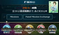 PanelMissions EX01.png