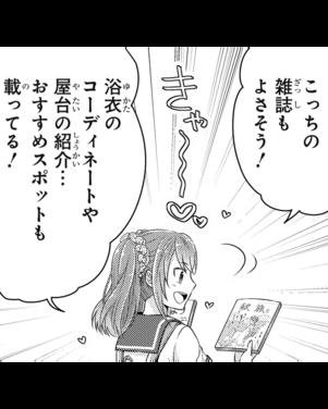 Mag-saki-34-04.png