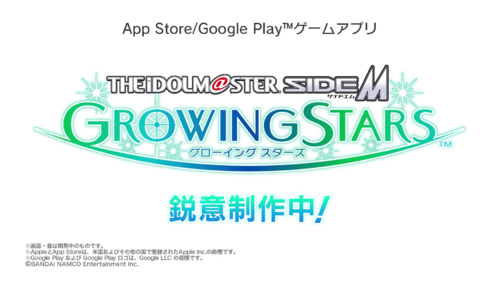 Growing Stars announcement.png