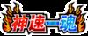 Shinsoku Ikkon.png