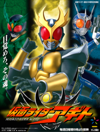 Agito Poster.png