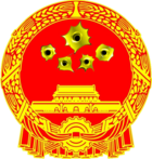 People's Republic of China.png