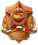 Logo The Warsaw Pact.png