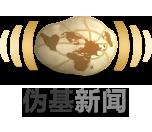 Unnews zh-cn logo.png.png