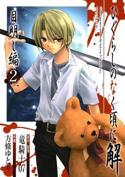 Meakashi vol2.jpg