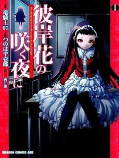Higanbana no Saku Yoru ni manga volume 1 cover.jpg