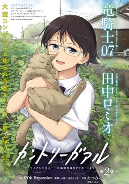 Country girl manga cover.jpg