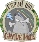 Grave mole.png