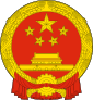 85px-National Emblem of the People's Republic of China svg.png