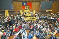 台灣學生占領立法院事件